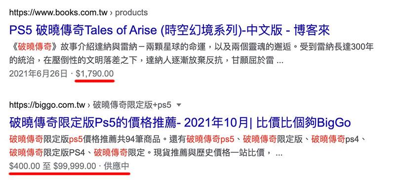 結構化資料標記的好處?複合式搜尋結果版面展示 product 商品