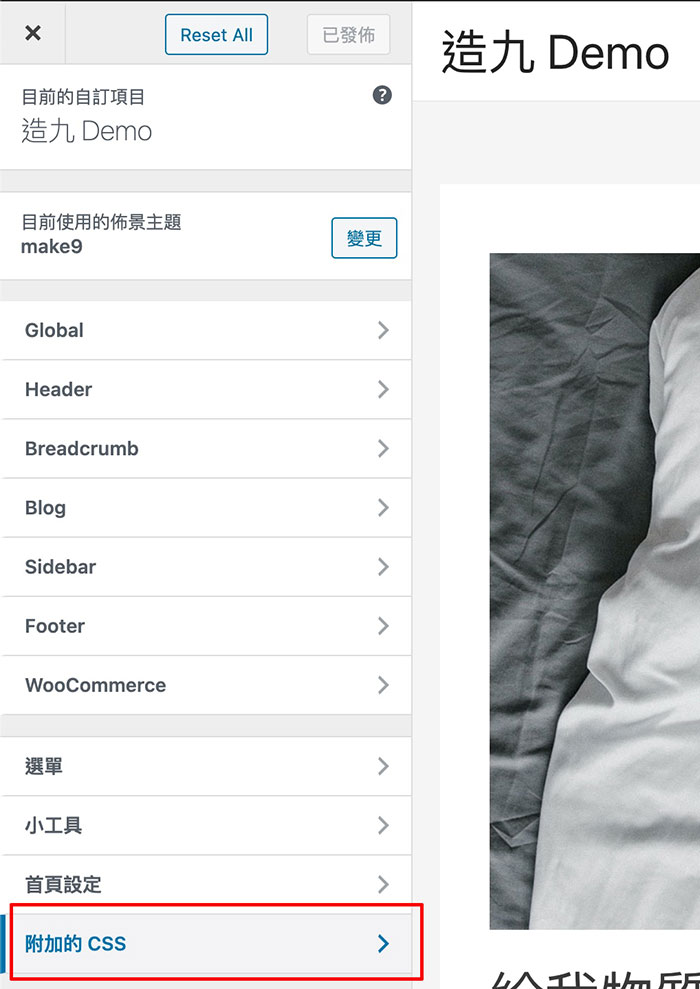 WordPress 後台佈景主題自訂附加 CSS 加入字型 CSS 語法