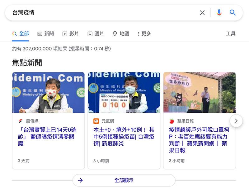 結構化資料標記的好處?複合式搜尋結果版面展示 新聞類文章 newsArticle