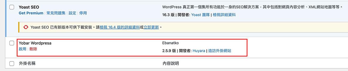 WordPress 外掛被安裝了惡意軟體
