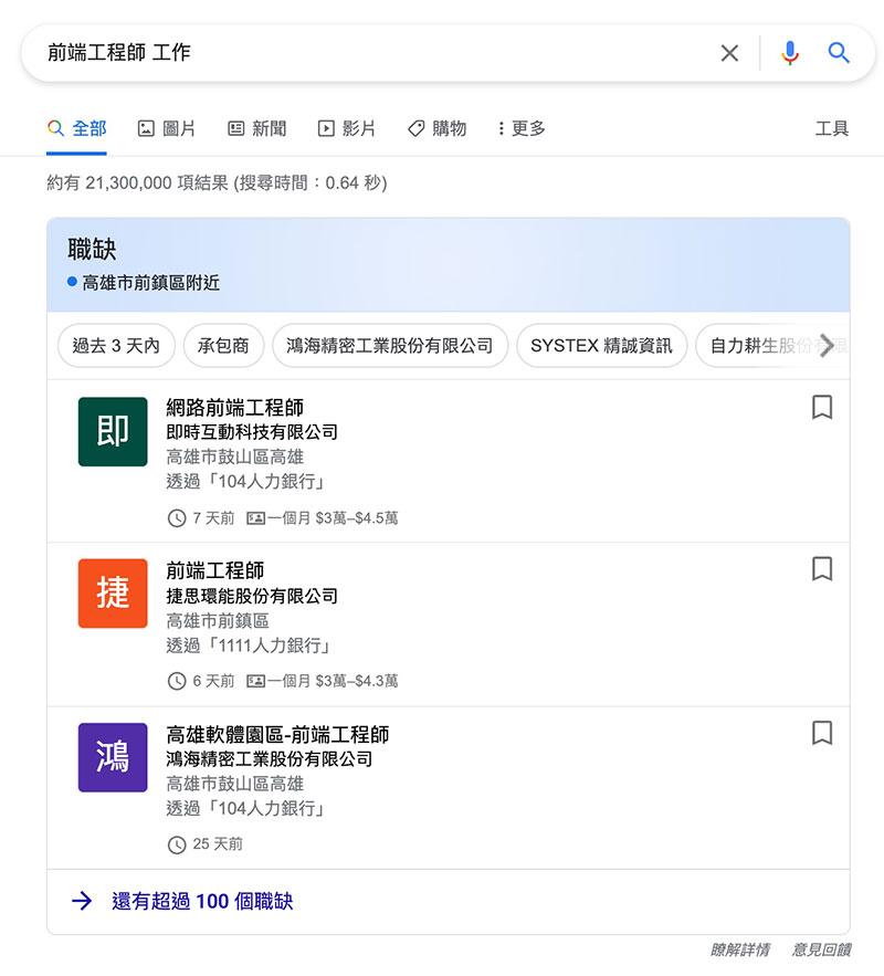結構化資料標記的好處?複合式搜尋結果版面展示 JobPosting