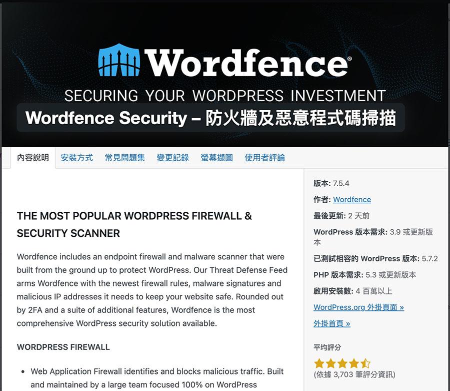 WordPress 防火牆和安全防護的外掛