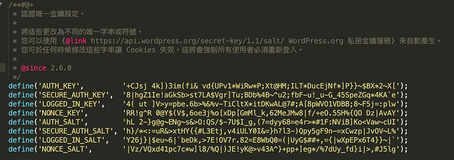 更換WP認證唯一金鑰設定