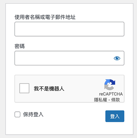 登入加裝 Google reCaptcha 驗證機器人