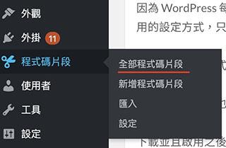 WordPress 網站字體修改 step2