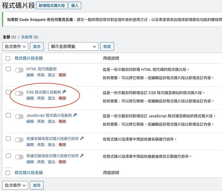 WordPress 網站字體修改 step3