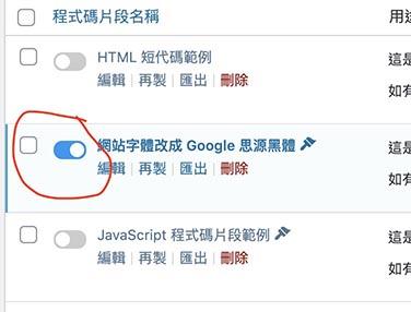 WordPress 網站字體修改 step5 noto sans