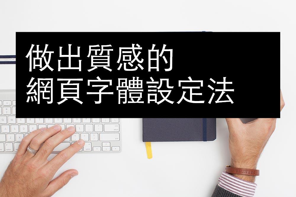 網頁字體設定
