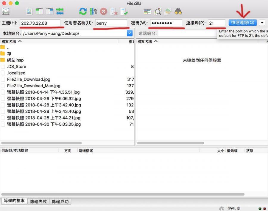 Mac版FileZilla操作介面
