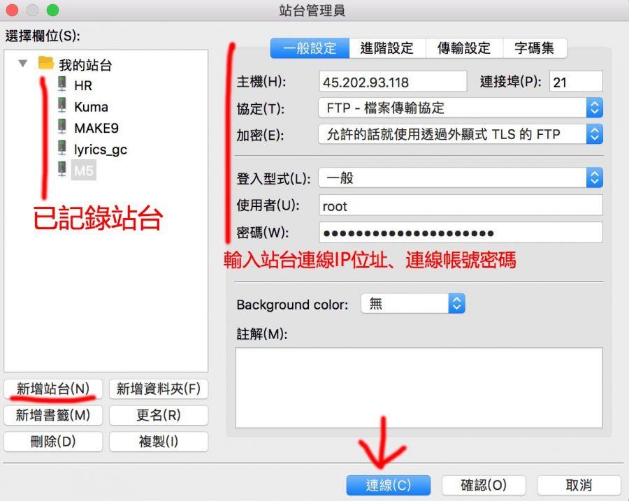 Mac版FileZilla記錄主機資訊