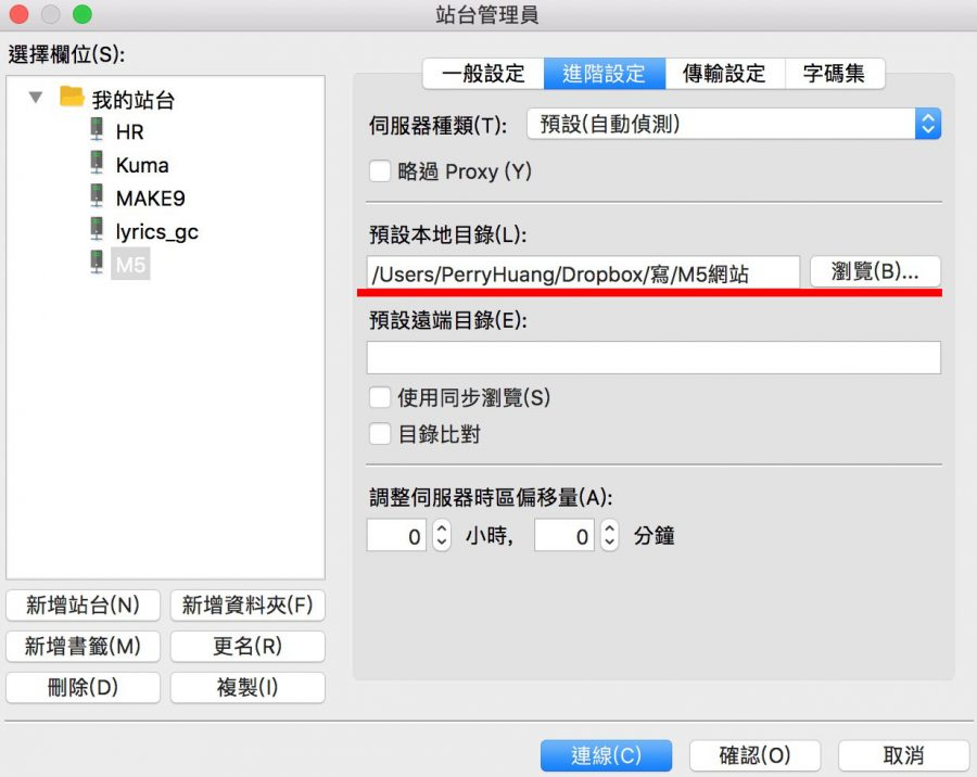Mac版FileZilla登入預設目錄