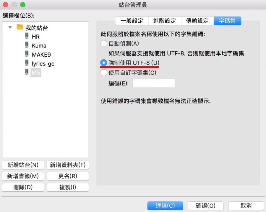 Mac版FileZilla強制UTF8