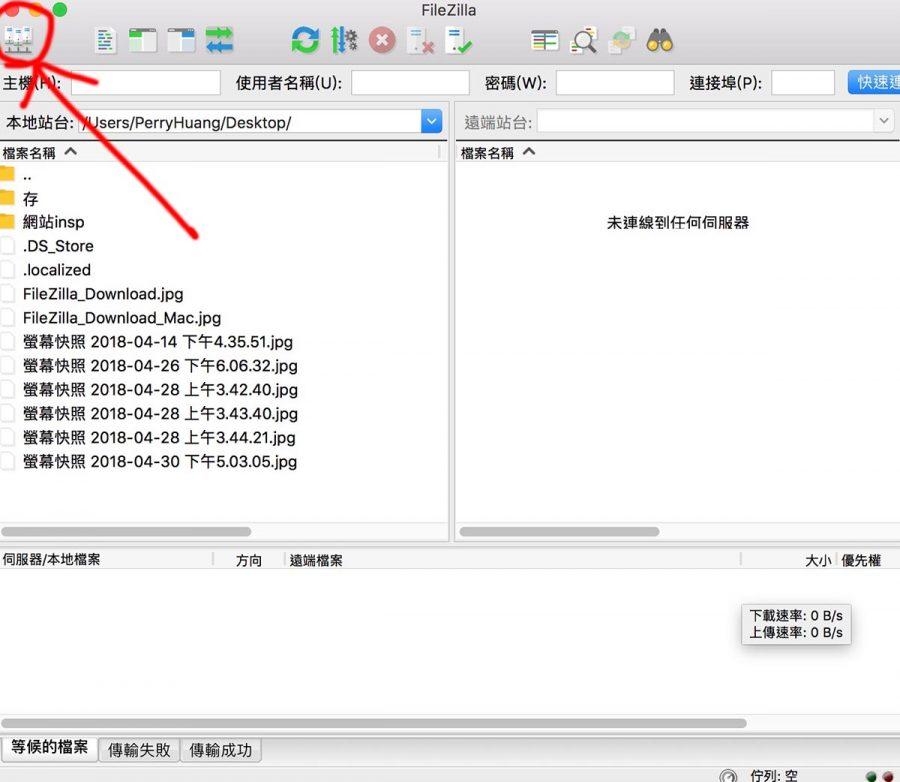 Mac版FileZilla操作介面 記錄伺服器