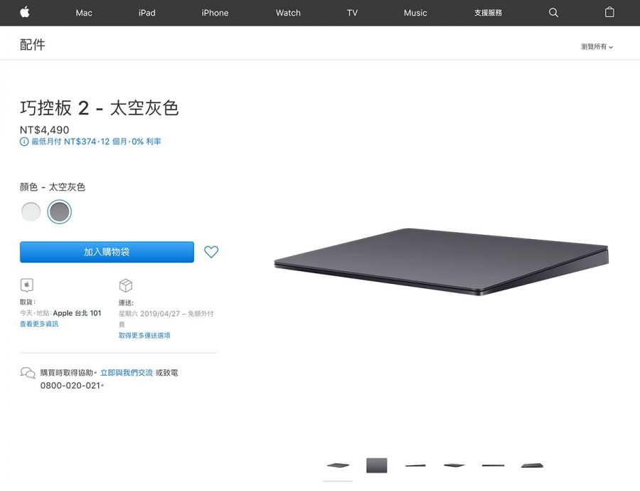 Apple官網訂購Macbook配件Magic Trackpad2(黑)