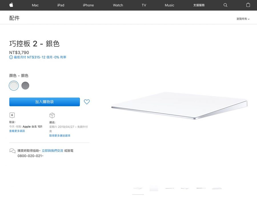 Apple官網訂購Macbook配件Magic Trackpad2(白)