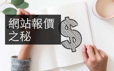 網站報價秘辛大公開!做網站要多少費用?