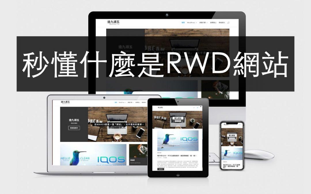 兩張圖,秒懂什麼是RWD網站!響應式網頁設計