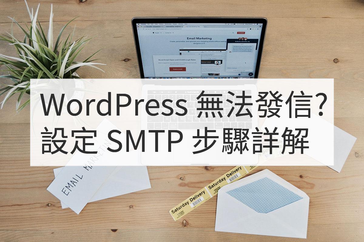 WordPress SMTP 設定詳解 封面