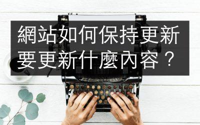 寫部落格的訣竅與靈感