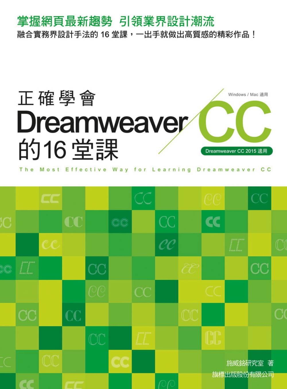 網站製作 Dreamweaver CC 推薦入門書籍