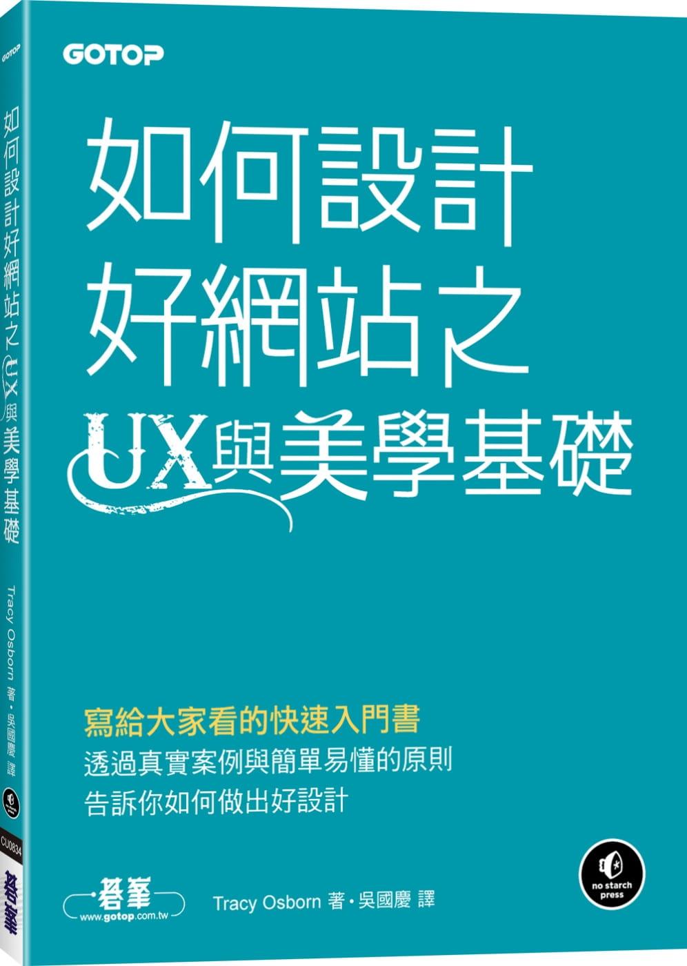 網頁設計的 UX 與 美學基礎 書推薦