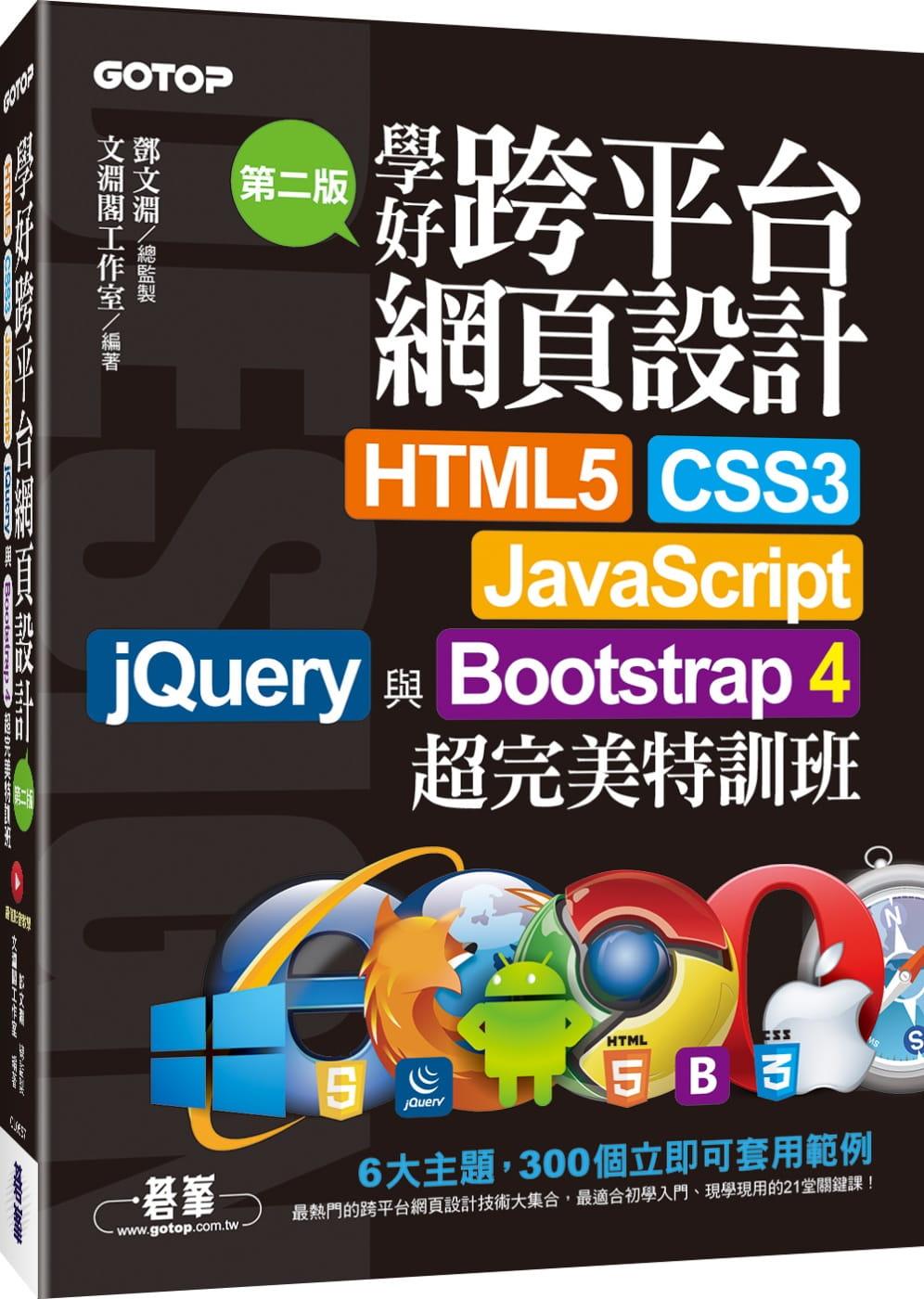 學做網站 html 推薦入門書籍