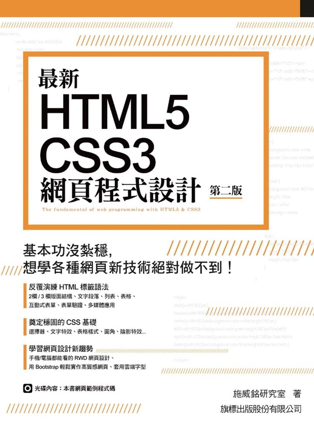 學網站設計 html CSS3 推薦入門書籍