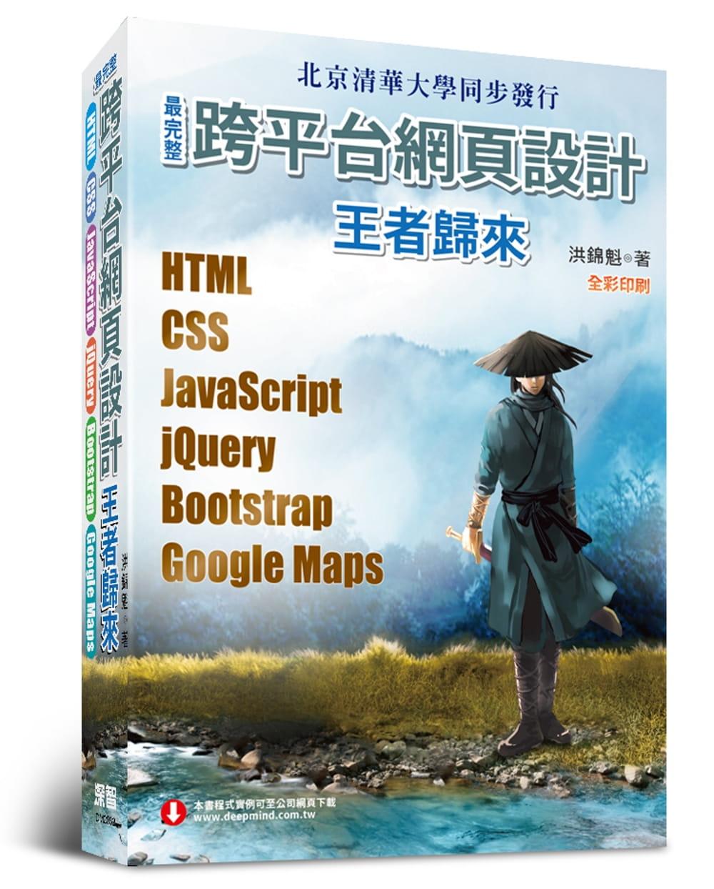 html css 範例大全 一本變精通入門書籍