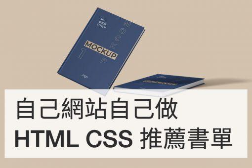 學習架設網站 HTML5 CSS Javascript 推薦書單