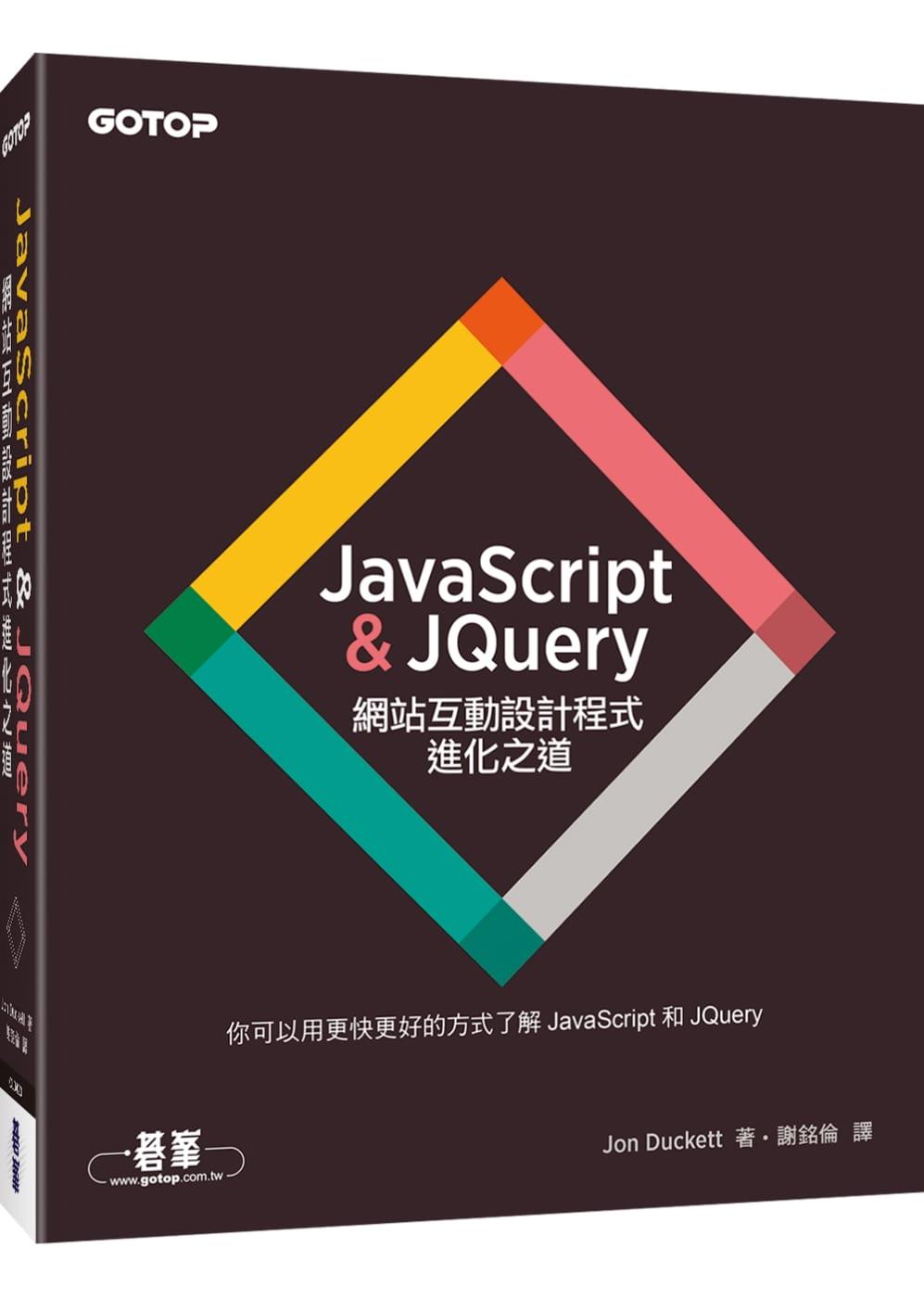 javscript jQuery 推薦入門書籍