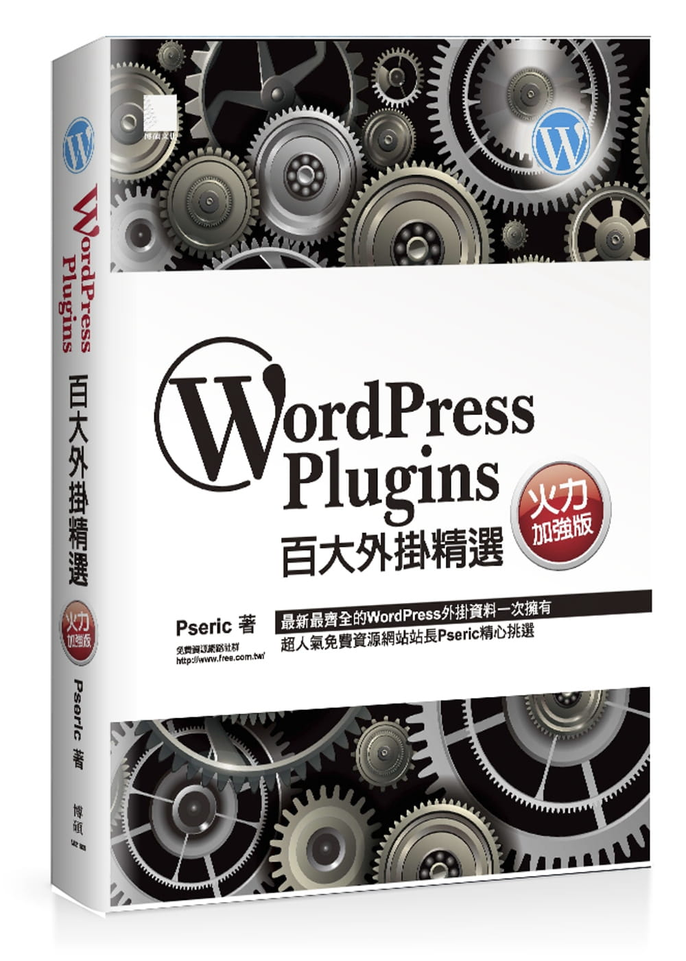 wordpress 推薦入門書籍