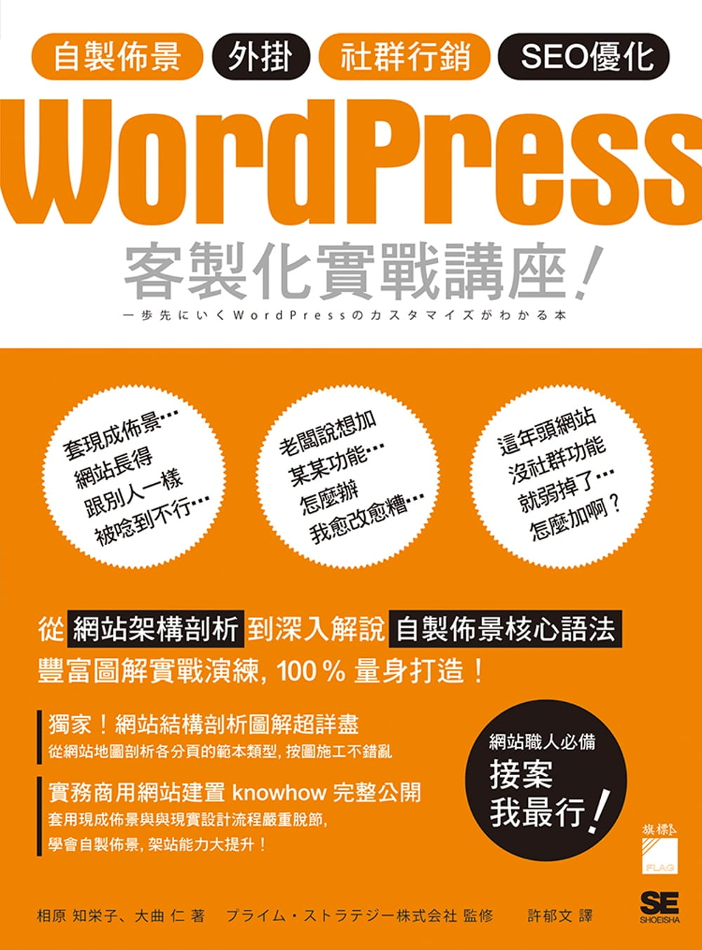 WordPress 客製化製作 書籍 推薦