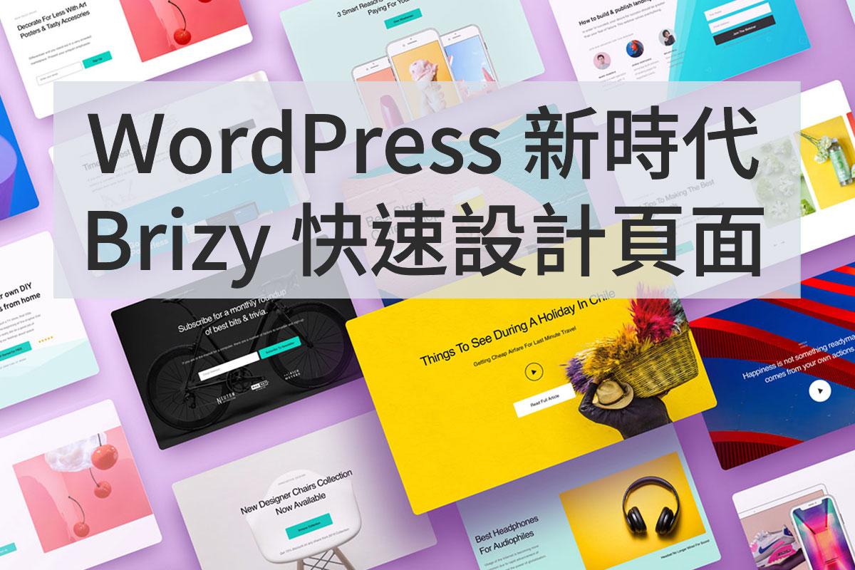 簡單、直覺 Brizy,設計 WordPress 頁面好容易!