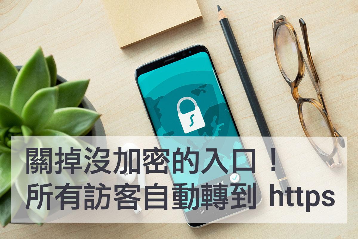 安裝完 SSL 關掉沒有加密的入口!http 301 轉址到 https 網址