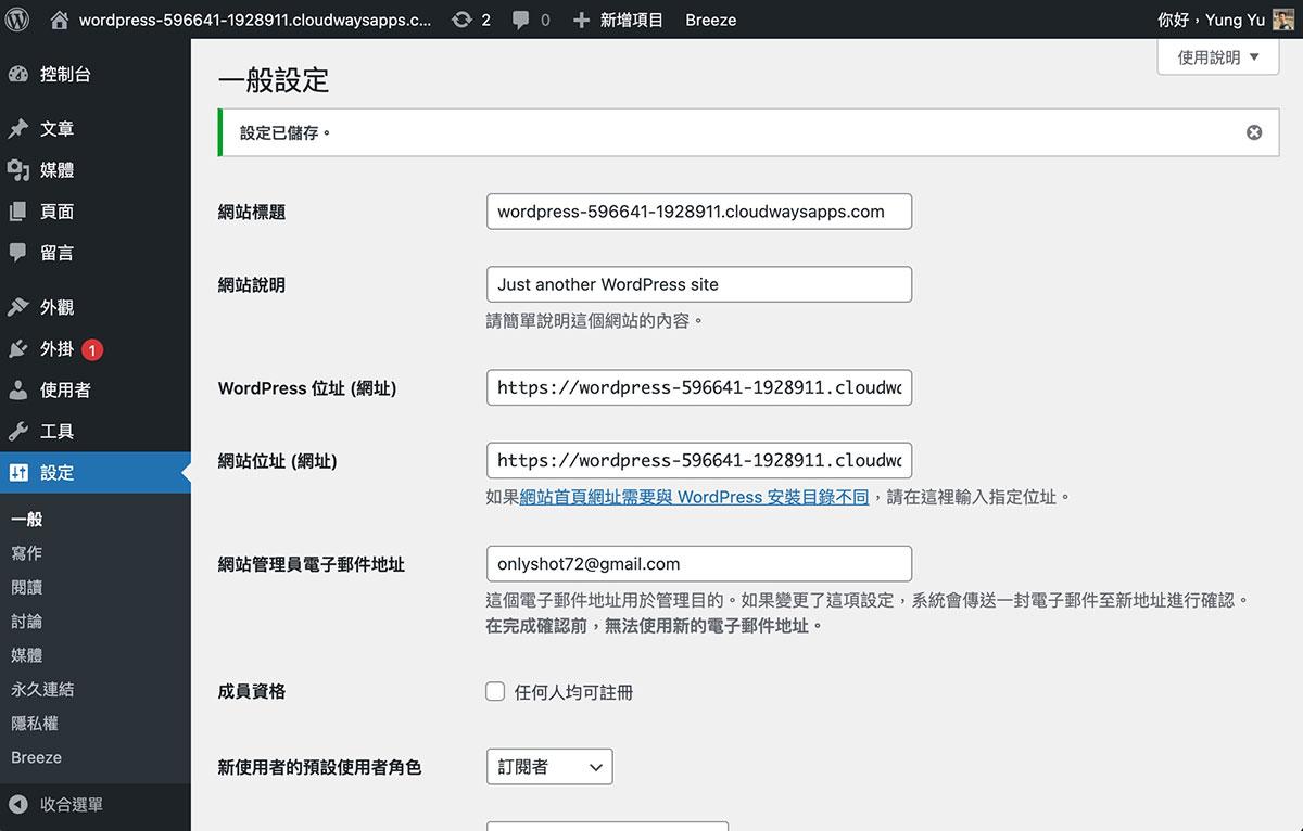 Cloudways 教學,登入 WordPress 改語言為繁體中文