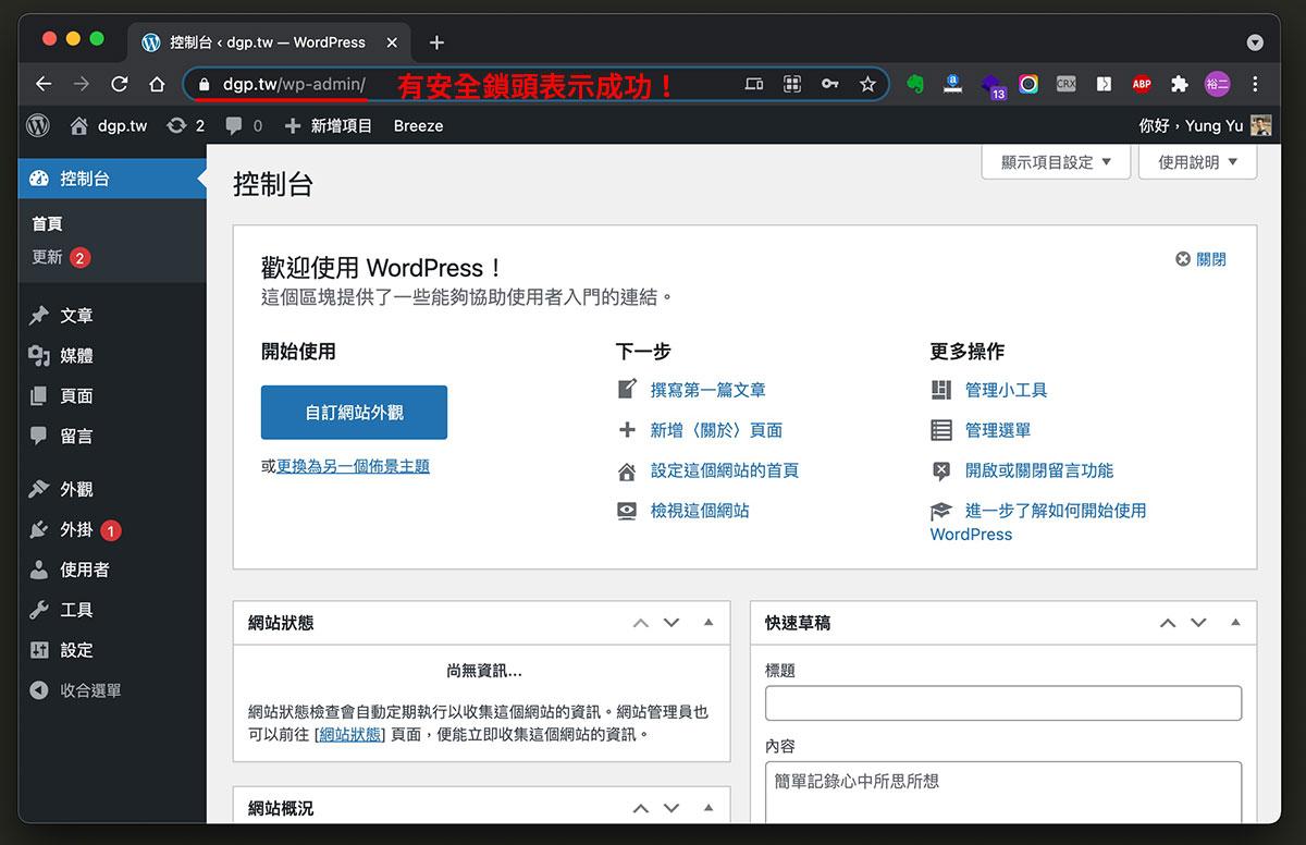 Cloudways 網址加密 Let's Encrypt SSL Https 教學5