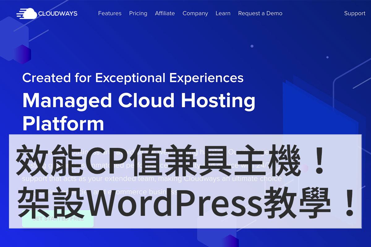 效能CP值兼具!Cloudways主機架設WordPress網站教學