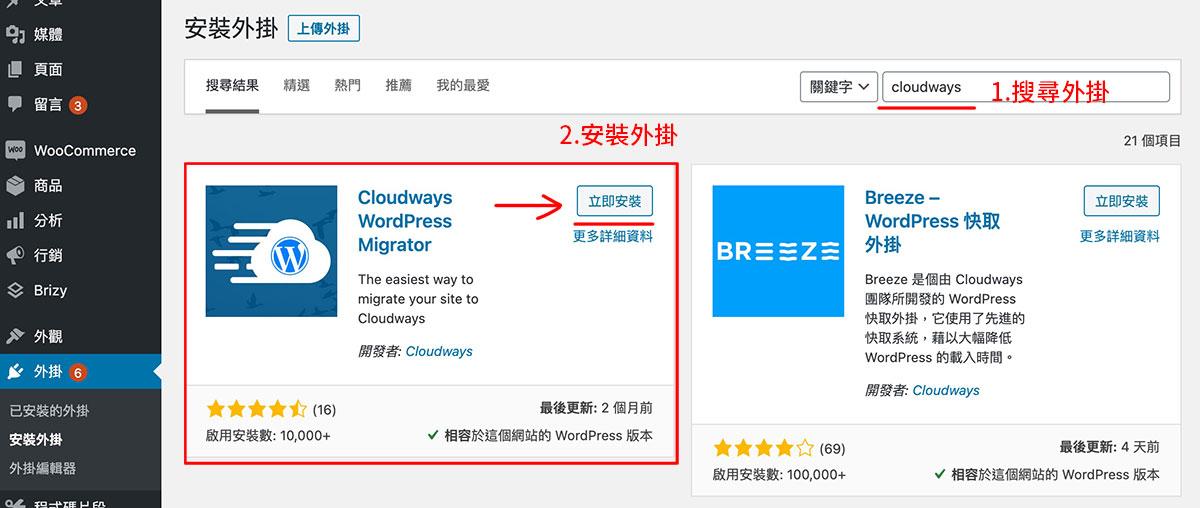 Cloudways WordPress 網站搬家教學