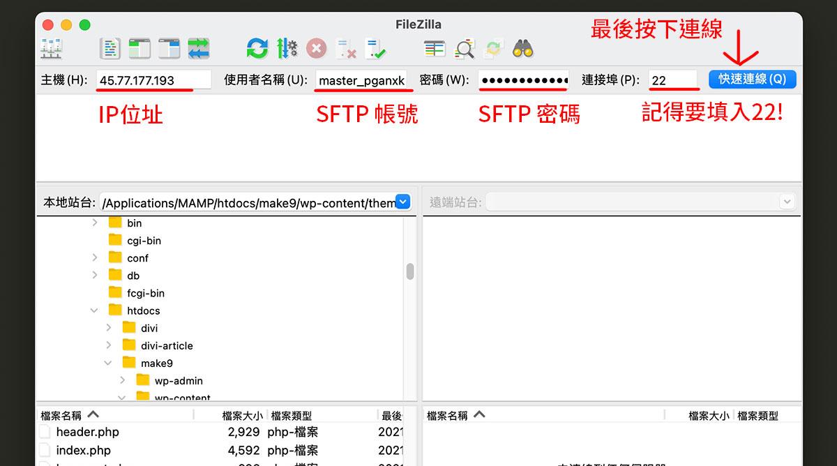 Cloudways SFTP FlieZilla 使用教學