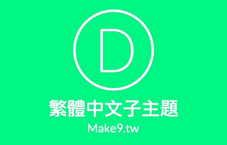 Divi 繁體中文化子主題 Child Theme zh_TW 封面