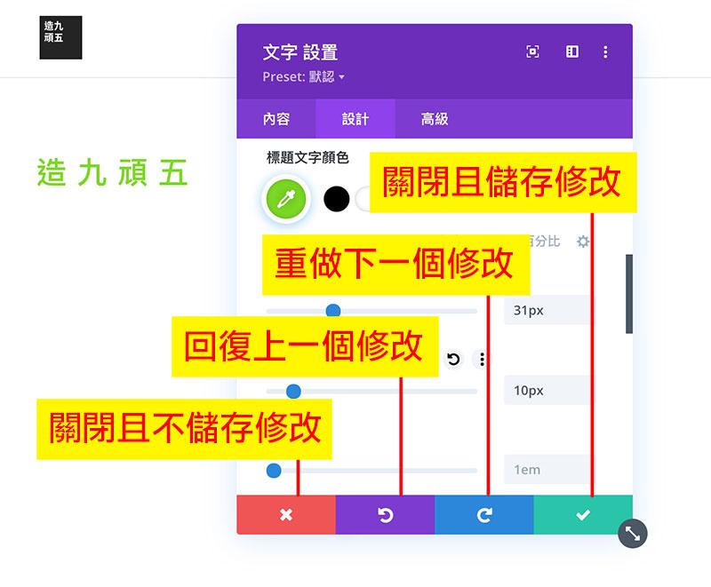 Divi 編輯器 修改元件視窗說明