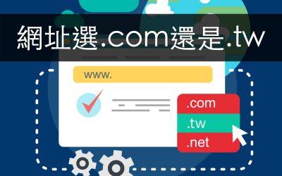 網址選.com還是.tw