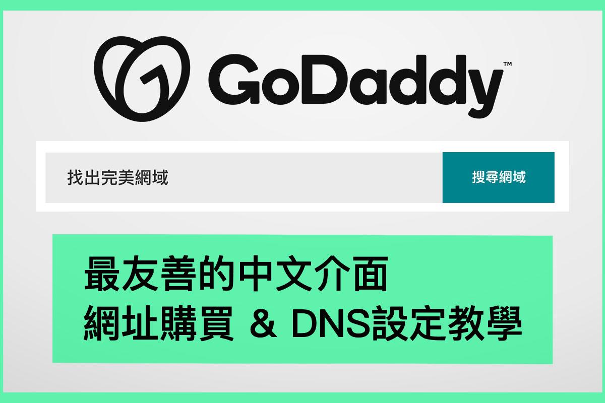 中文介面網域商 GoDaddy 網址購買 DNS設定 教學