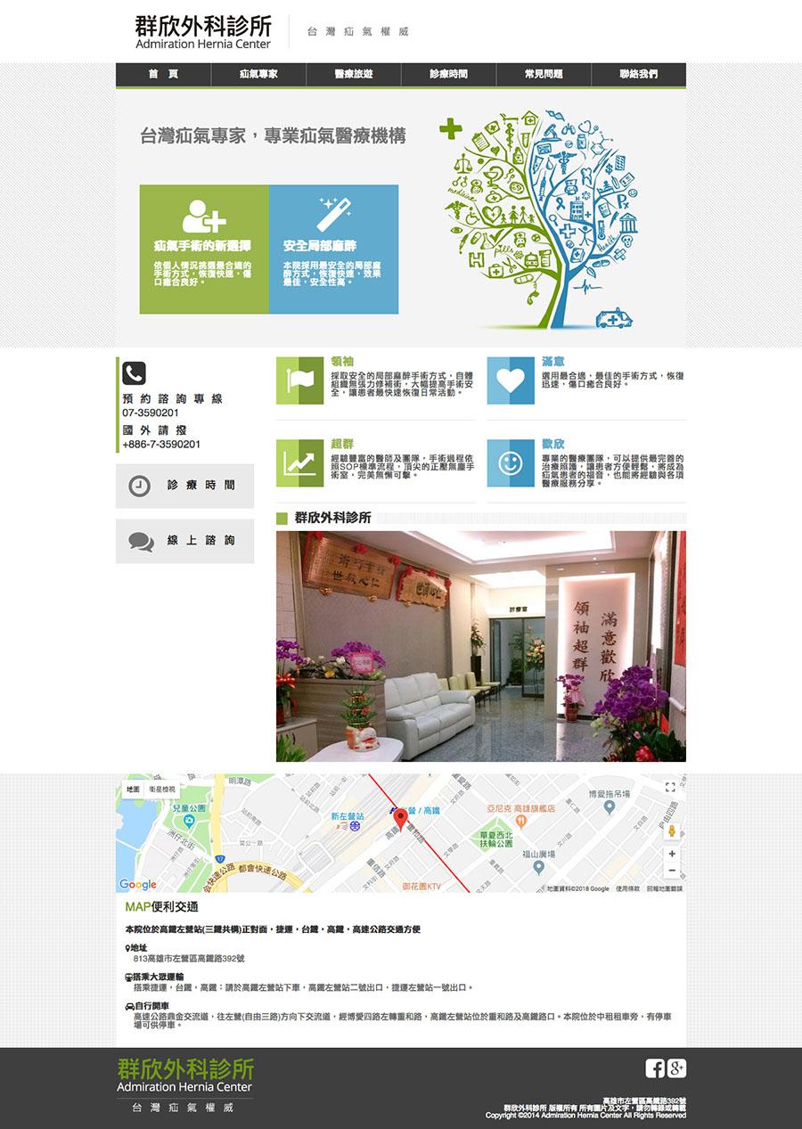 依照網站架構圖製作 網站完成圖
