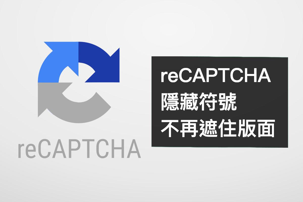 隱藏 Google reCAPTCHA v3 符號方法以及注意事項