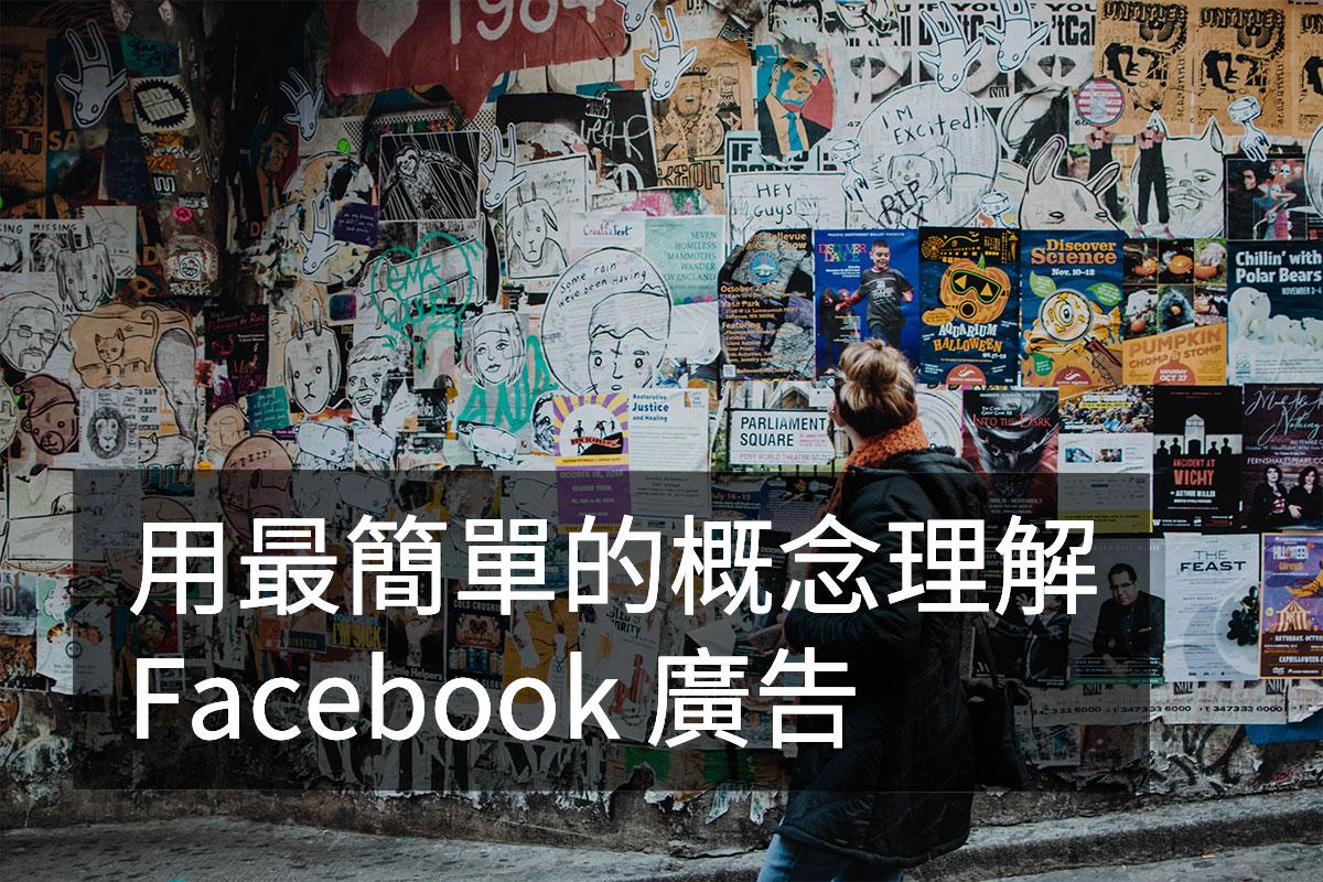 用最簡單、通俗的概念來理解 FB 廣告投放