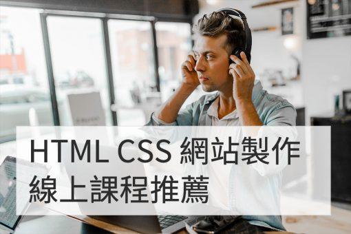 學網站製作、網站程式 HTML 推薦線上課程清單