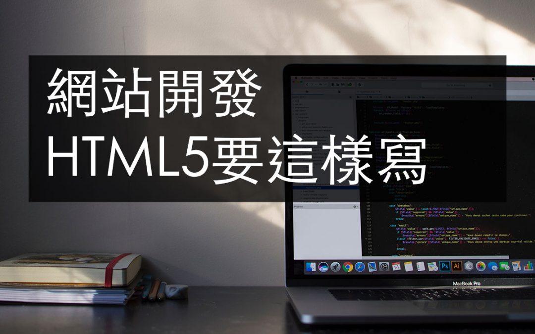 HTML5語意怎麼寫才對?網站開發者必修