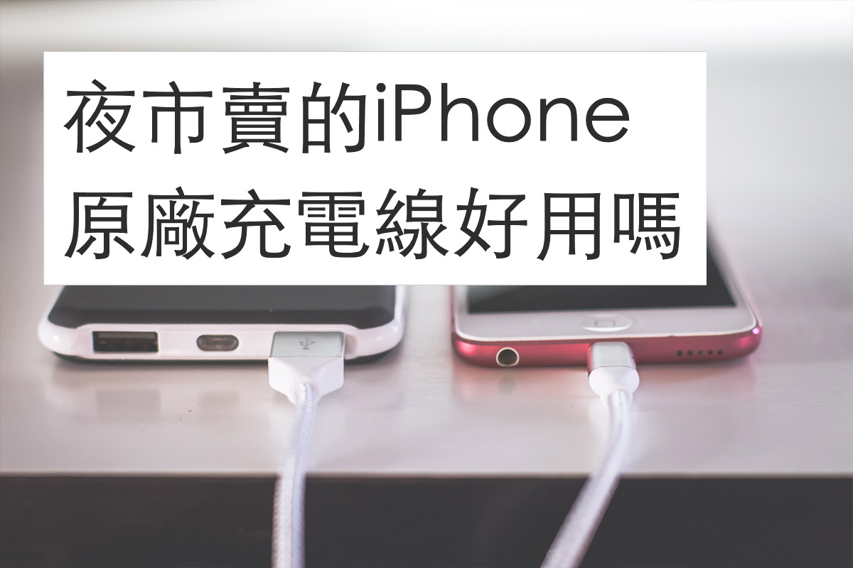 iPhone_charging_cable