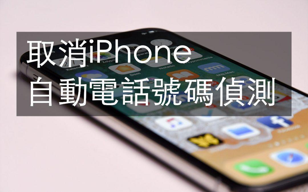 手機版網頁,取消iPhone自動電話號碼連結